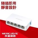 【鼎立資訊】水星 MS105 5埠10/100M桌上型交換器