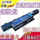 GATWARE 電池-捷威 電池- NS41I,NS51I,NV50A,NV51B,NV53A,NV55C,NV59C,NV73A 系列 ACER 宏碁 電池