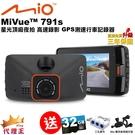 MIO Mivue 791s 星光夜視G...