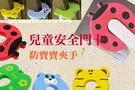 可愛卡通動物門檔- 安全門擋 寶貝兒童安全 安全用品 嬰兒用品 【SV1408】BO雜貨