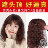 頭頂補髮片 頭頂補髮片假瀏海真髮假髮片女捲髮蓬鬆無痕遮白髮髮蓋瀏海補髮塊