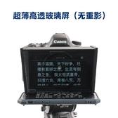 提詞器手機單反相機題詞便捷移動視頻抖音采訪外拍主持人主播網紅 MKS雙12
