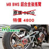 MB BWS 後搖臂 特價大優惠 4800元
