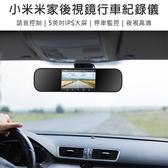 【coni shop】小米米家後視鏡行車紀錄儀 現貨 快速出貨 1080P 行車紀錄器