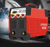 電焊機 315 400 250雙電壓220v 380v兩用全自動工業級家用小型全銅電焊機  ATF  poly girl