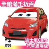 日本 NAPOLEX 前擋風玻璃 遮陽板 迪士尼 Cars 聯名款 汽車總動員 窗戶遮陽 汽車用品【小福部屋】
