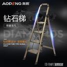 奧鵬鑚石梯四五步鋁合金豪華家用摺疊加厚人字伸縮梯子工程樓梯 雙十二全館免運