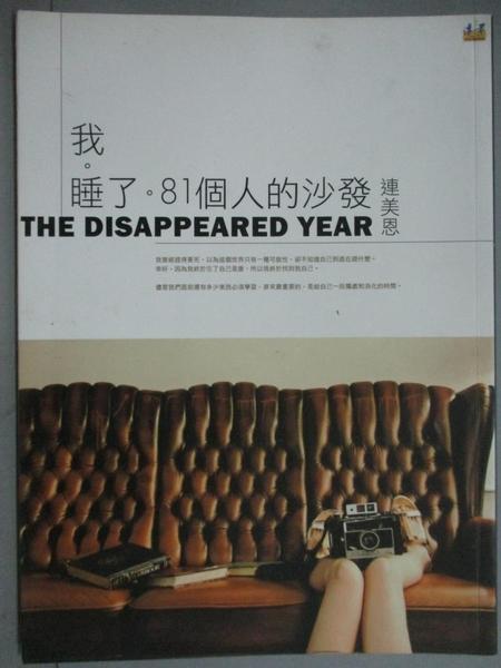 【書寶二手書T9/旅遊_ZCI】我睡了81個人的沙發_連美恩