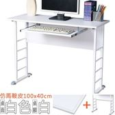 【Homelike】查理100x40工作桌(仿馬鞍皮-附鍵盤架)桌面-白 / 桌