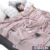 午睡毛毯夏季珊瑚絨小毯子辦公室夏天空調單人薄款毛巾被子 WJ百分百