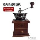 研磨機手搖磨豆機 手磨咖啡機 手動咖啡豆研磨機 經典家用磨粉機 3C優購HM