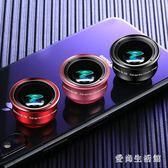 手機攝影鏡頭 手機通用外接高清全景廣角iphone專業攝像頭 AW6436『愛尚生活館』