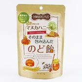 日本 MANUKA'S PLUS 麥盧卡 蜂蜜潤喉糖(75g)-AE【K4005802】