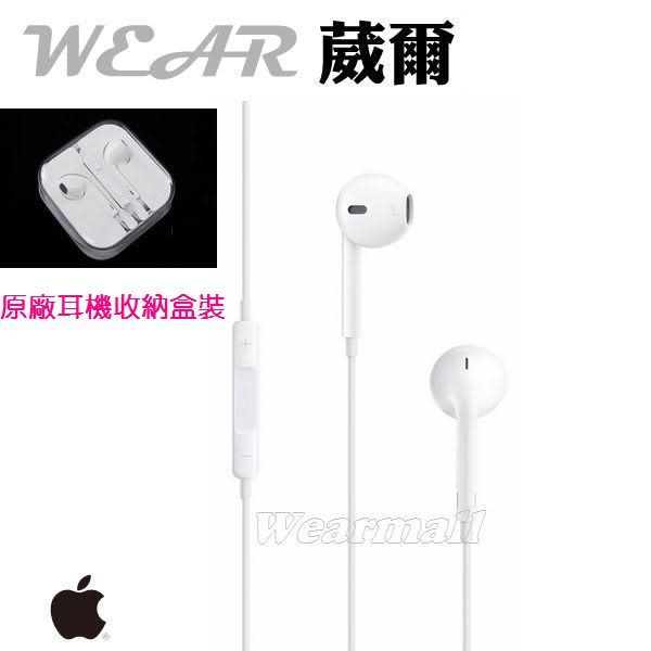 【送鋼化玻璃膜】APPLE EarPods【原廠耳機】i5S SE iPhone6S iPad mini iPad4 Nano7 iPad5 iPad air i6 plus i4S