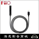 【海恩數位】FiiO i1 Apple Lightning接頭DAC 3.5mm線控數位無損音樂解碼轉換器