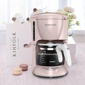 美式咖啡機家用全自動迷你煮咖啡壺小型迷你滴漏智能煮泡茶一體機 潮流前線