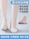 鞋墊 硅膠內增高鞋墊軟隱形舒適襪子後跟套男女真高網紅半墊矮子樂神器【全館免運】
