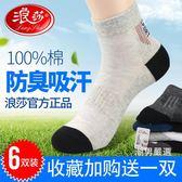 降價最後兩天-長筒襪襪子男士短襪棉質夏季薄款防臭吸汗男襪夏天中短筒運動薄棉襪6雙