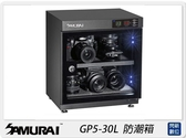 Samurai 新武士 GP5-30L 防潮箱(GPS30L,公司貨)