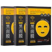 我的心機 黃金黑面膜(5片入/盒裝) 3款可選【小三美日】