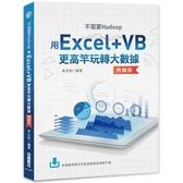 不需要Hadoop(熱銷版):用Excel VB更高竿玩轉大數據