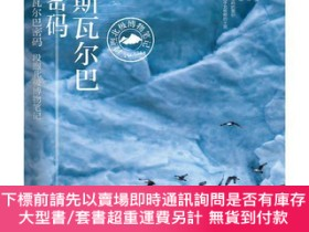 簡體書-十日到貨 R3Y斯瓦爾巴密碼——段煦北極博物筆記 斯瓦爾巴密碼——段煦北極博物筆