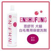 【力奇】恩舒芳 犬貓白毛專用保健洗劑-450gm-160元 可超取 (J013A02)