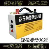 汽車應急啟動備用電源行動24V載電瓶點搭火充電寶多功能鋰電池12V 晴光小語