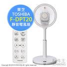 【配件王】現貨 東芝 TOSHIBA F-DPT20 電風扇 節能靜音 自然風 附遙控器 時間設定