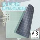 A3拼布裁縫專用切割墊|雙色雙面萬用墊|台灣製快速出貨