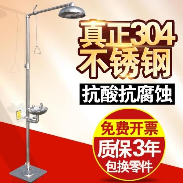 洗眼器 洗眼器工業用立式304不銹鋼洗眼器實驗室雙口緊急噴淋洗眼器 装饰界