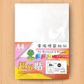 多功能A4電腦標籤貼紙 規格105*29.7mm*20格/份 (噴墨、雷射印表機專用) 每本100份