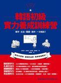 (二手書)韓語初級實力養成訓練營:單字、文法、閱讀、寫作,一本搞定!(1書1MP3)