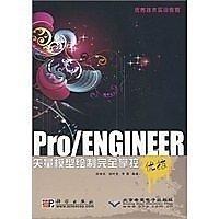 簡體書-十日到貨 R3YY【Pro/ENGINEER矢量模型繪制完全掌控(1CD)】 9787030259042 科學出版社 作..