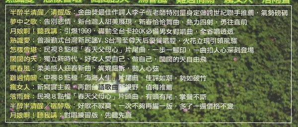 江蕙 半醉半清醒 CD (購潮8)