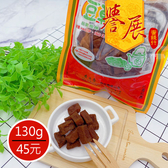【譽展蜜餞】黃日香豆乾丁 130g/45元