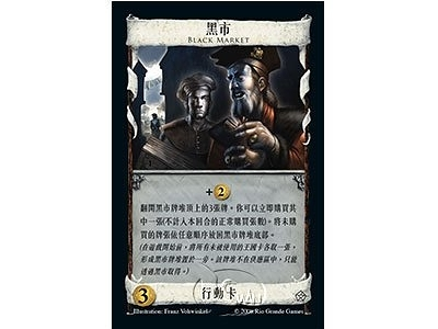 『高雄龐奇桌遊』 皇輿爭霸:黑市擴充包 Dominion: Black Market 繁體中文版 正版桌上遊戲專賣店