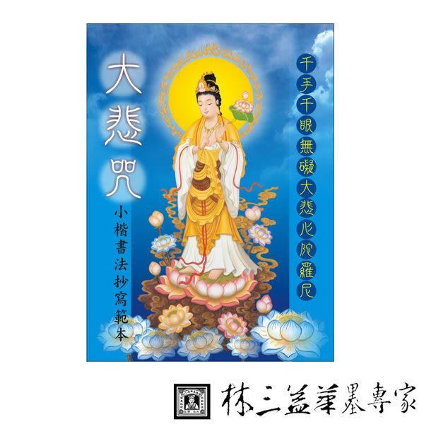 林三益 大悲咒小楷書法抄寫範本