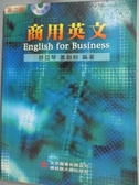 【書寶二手書T9/語言學習_WDL】商用英文 2/e_原價590_郎亞琴,蕭如妙