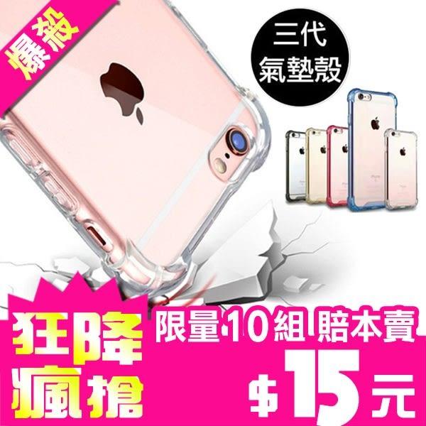 【限量10組 賠本下殺】i6手機殼 簡約透明防摔殼 iphone plus手機殼 iPhone 7/8 plus手機殼 i7/8