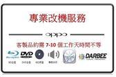 新竹竹北推薦音響店【名展音響】專業改機服務 OPPO UDP-205  (不含機器)