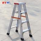 梯子 人字梯子家用鋁合金梯子加寬加厚防滑閣樓梯子家用折疊不伸縮