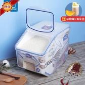 樂扣樂扣20 斤米桶12L 儲米箱防蟲防潮10kg 密封米糧缸塑料雜糧桶YTL 「榮耀尊享」