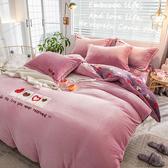 極柔牛奶絨毛巾繡床包四件組-雙人-粉甜心【BUNNY LIFE 邦妮生活館】