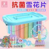 積木塑膠雪花片兒童600片裝益智力女孩男孩玩具【奈良優品】