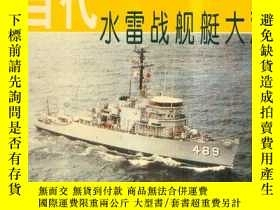 二手書博民逛書店罕見當代軍艦大觀系列叢書之五・當代水雷戰艦艇大觀Y12916 唐