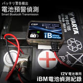 IBM藍牙電池偵測器 可安裝用於 NP12-12 (12V) 鉛酸蓄電池