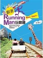 二手書博民逛書店 《跟著Running Man玩韓國》 R2Y ISBN:957135855X│黃小惠