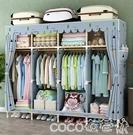 熱賣衣櫃簡易布衣櫃實木布藝組裝收納家用臥室出租房用布櫃子現代簡約LX  coco