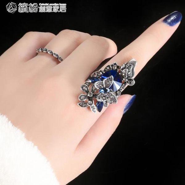 韓國夸張蝴蝶藍寶石戒指女日韓飾品人食指裝飾指環個性兩件套戒 「繽紛創意家居」